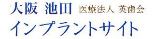 大阪 池田 医療法人英歯会 インプラントサイト